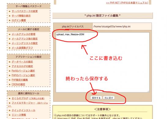 さくらサーバー php.ini設定ファイル編集