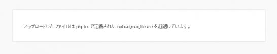 「アップロードしたファイルは php.ini で定義された upload_max_filesize を超過しています。」