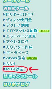 ロリポップ PHP設定