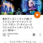 GooglePlayミュージックの自動課金を停止する方法