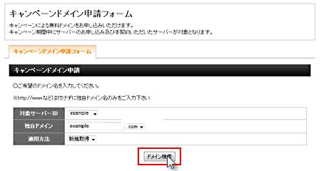 man_order_campaign_domain_2