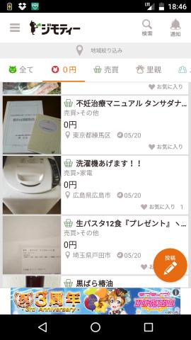 Screenshot_20160520-184625