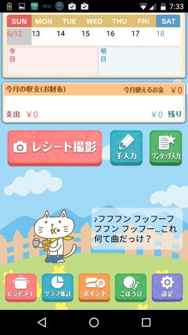Screenshot_20160612-073302