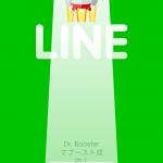 スマホの最適化は「Dr.Booster」がいい!ゲームがサクサク動くようになる!