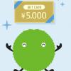 期間限定!マイホームに関するアンケートに答えるだけで5,000円もらえる(もれなく全員)