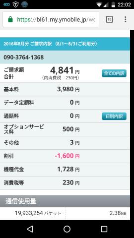 screenshot_20161012-220217