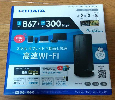 I-O DATA Wi-Fi 無線LAN ルータ 親機 11ac/n/a/g/b 867Mbps+300Mbps 3LDK 2階建 WN-AC1167R