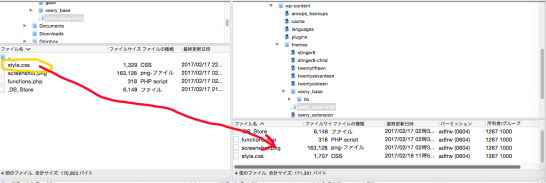 FTPでCSSをアップロード