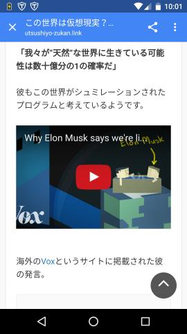 YouTube動画をスマホでちょうどいい大きさに表示