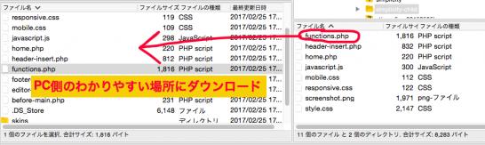 funtion.phpをPCへダウンロード