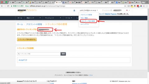 Amazonアソシエイトタグ(トラッキングID)の確認