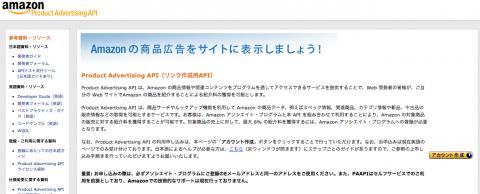 Amazon Product Advertising API