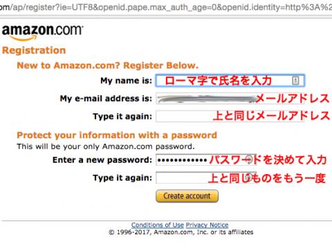 AmazonAPI 登録 氏名など