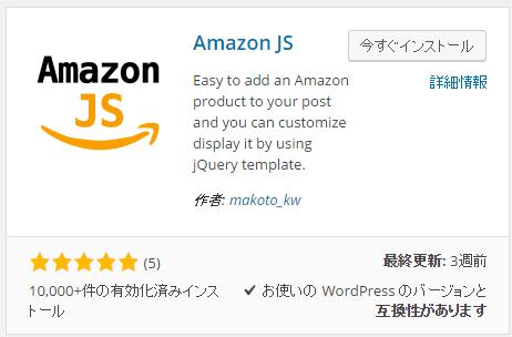 AmazonJSプラグイン インストール