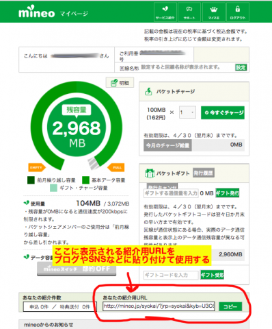 mineoマイページ 紹介用URL