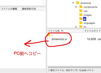 amazonjs.js PC側へコピー