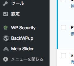 Meta Slider 設定