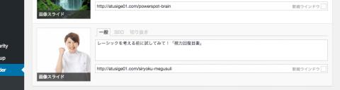 MetaSlider タイトル URL設定