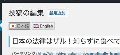 qTranslate-X 言語切り替えタブ