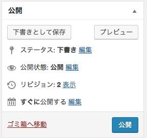 WordPress 記事の公開