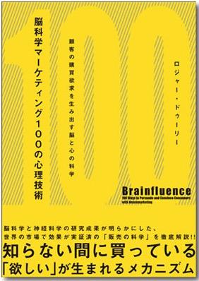 脳科学マーケティング