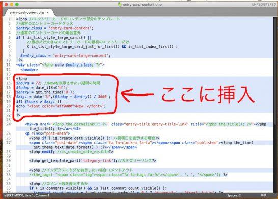 New!のコードを表示する位置