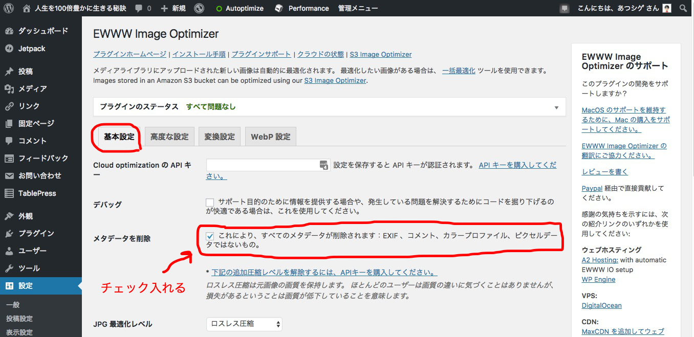 EWWW Image Optimizer 基本設定