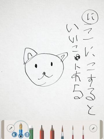 iPad「Pen & Ink」子供が描いた絵