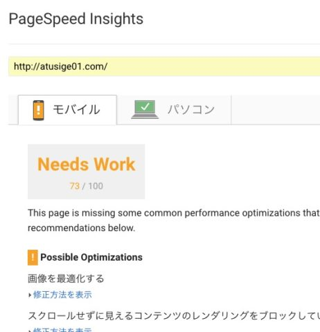 PageSpeed Insights モバイル