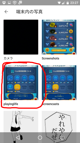 PlayingLife 動画の保存場所