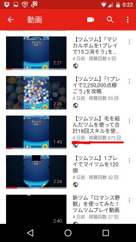 YouTube 再生回数を確認