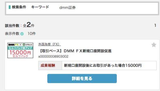 A8セルフバック DMMFX