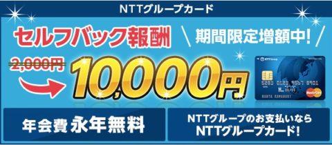 A8セルフバック NTTグループカード