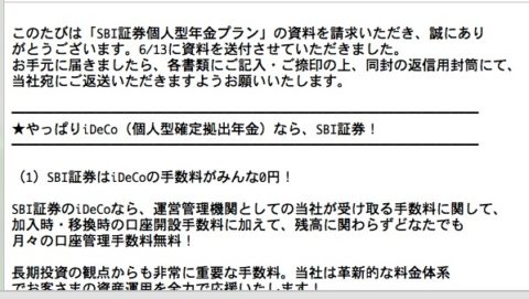 SBI証券 iDeCo メール