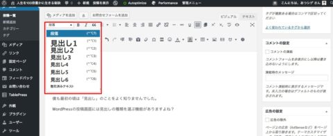 WordPress 見出し