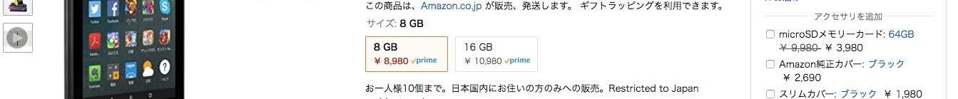 Fire7 8GBと16GB