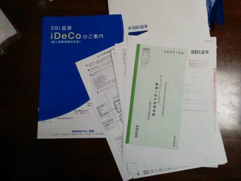 SBI証券 iDeCo資料