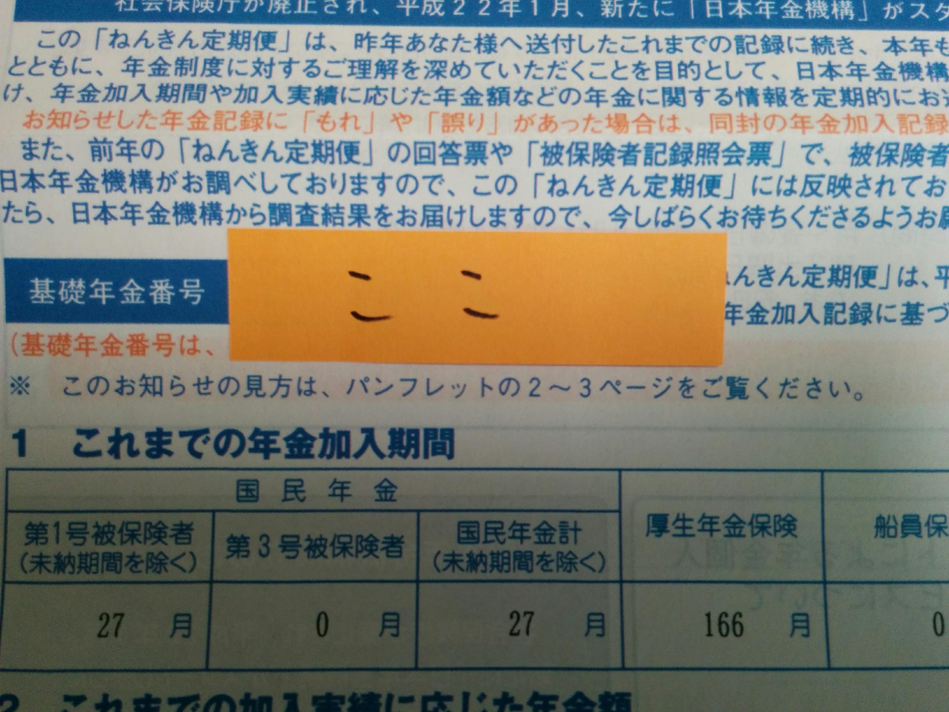 平成22年度ねんきん定期便 基礎年金番号の記載場所