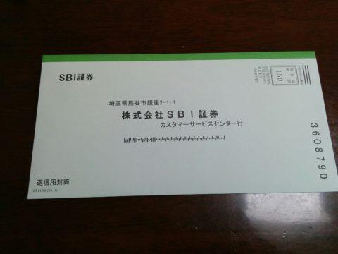 sbi証券 確定拠出年金 返信用封筒