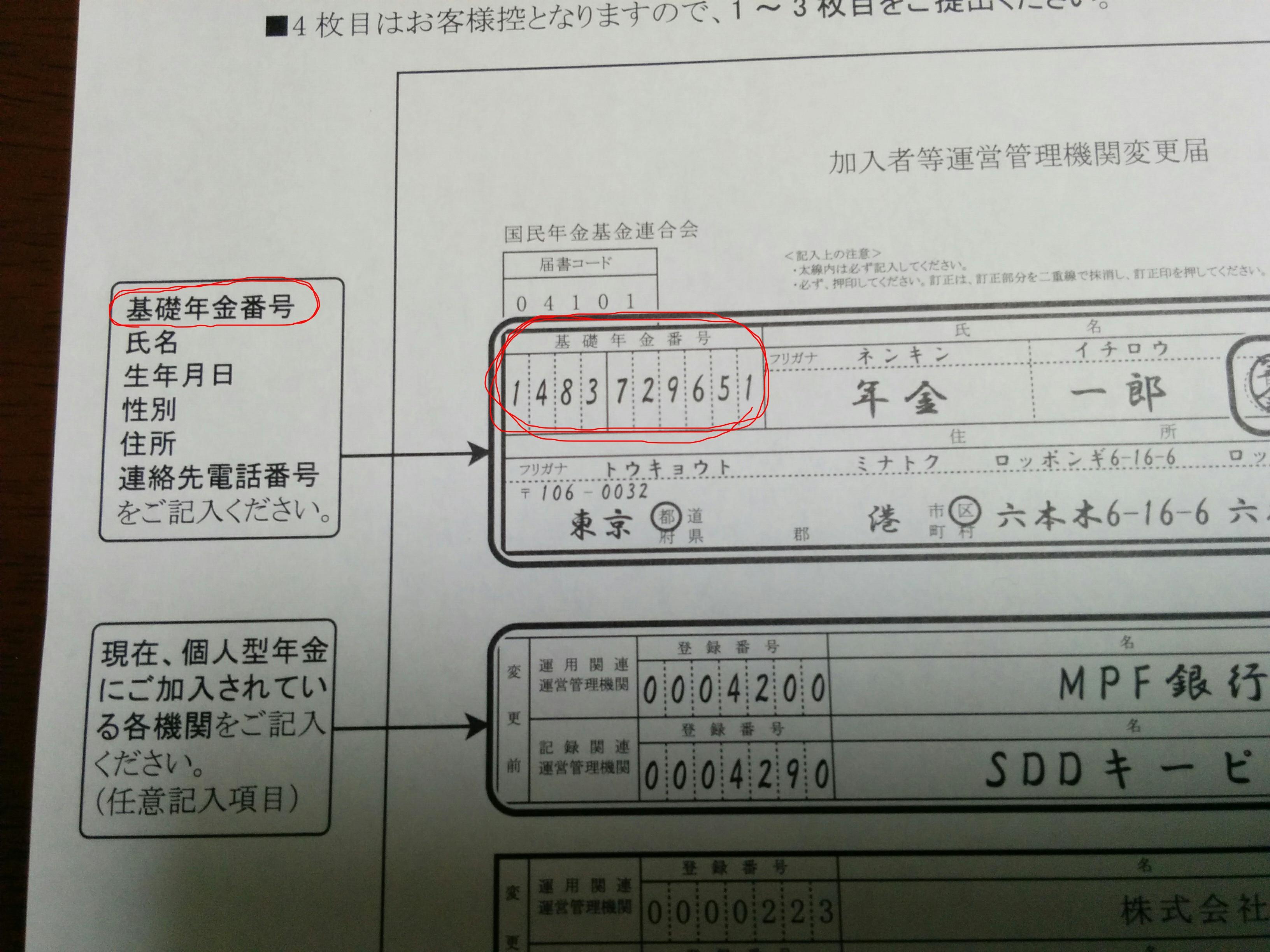 自分の基礎年金番号を調べる方法
