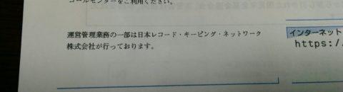 日本レコード・キーピング・ネットワーク