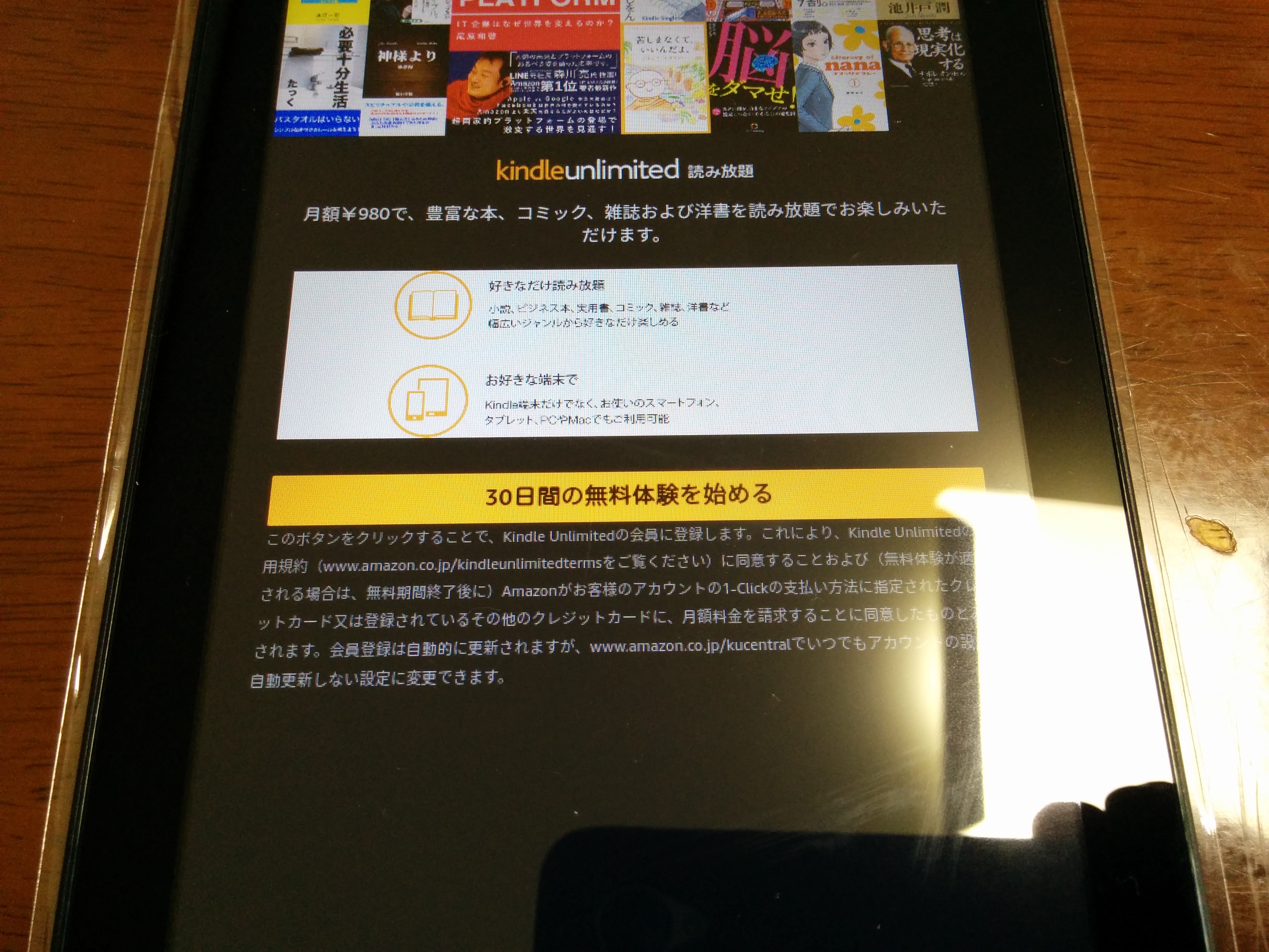 Kindle Unlimited 30日無料