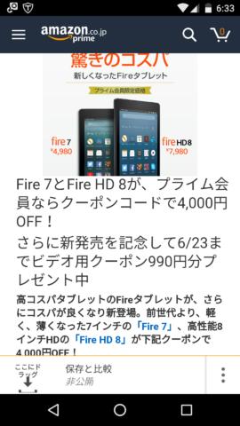 Fire Amazonプライム会員は4,000円割引