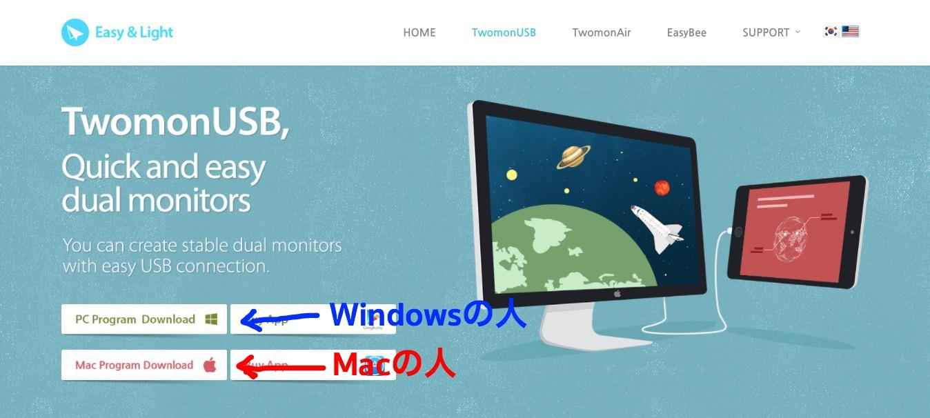 TwomonUSB PC用ソフトをダウンロード