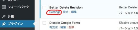 Better Delete Revision 使い方