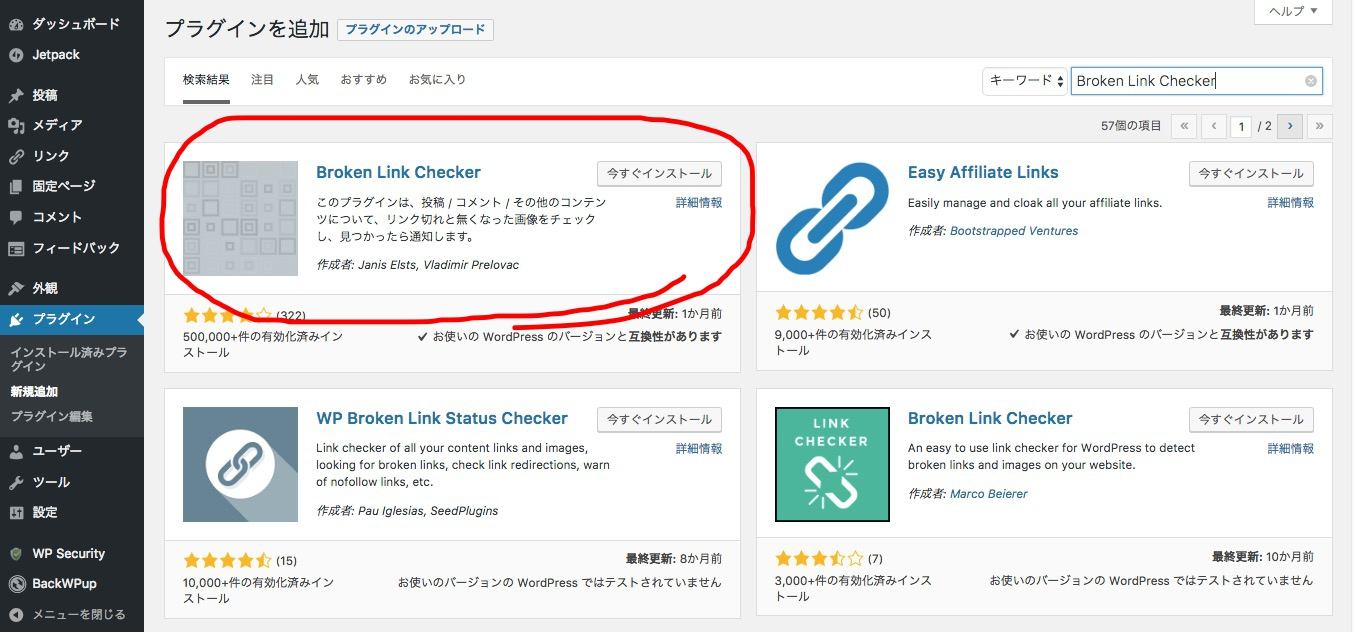 Broken Link Checker プラグイン