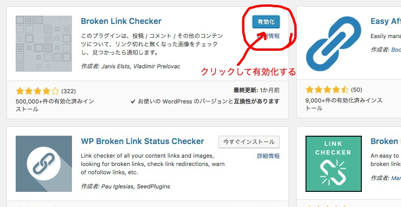 Broken Link Checker 有効化