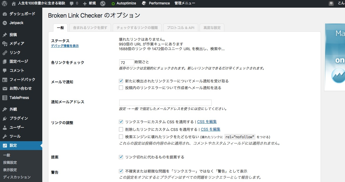 Broken Link Checker 設定