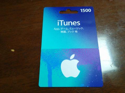 iTunesカード1,500円の