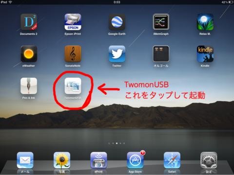 TwomonUSB iPad上のアイコン
